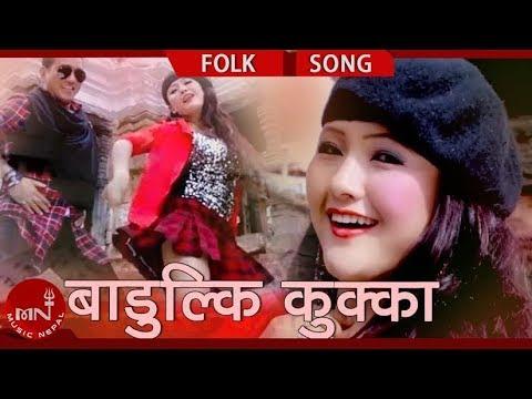 Latest Nepali Folk Song बाडुल्कि कुक्क badulki Kukka By Ramji Khand And Mira Pokharel Hd video