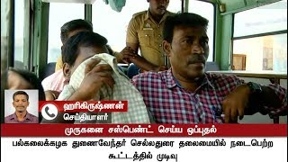 Permission granted to suspend Asst. Prof. Murugan who was arrested in NirmalaDevi issue