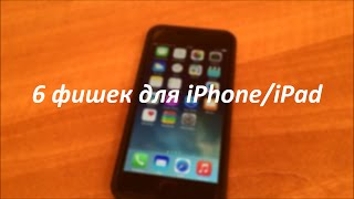 6 Фишек для iPhone/iPad
