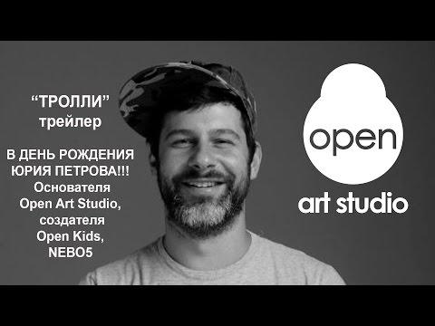 ТРОЛЛИ - в День рождения создателя OPEN KIDS, NEBO5, Open Art Studio - Юрия Петрова | MILENA WAY