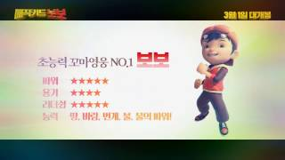 Boboiboy the movie bahasa  Korean Dan kad boboiboy the movie