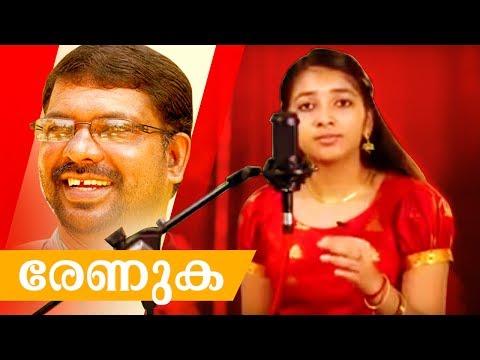 Renuka   Murukan Kattakada Famous Malayalam Poem   Ft.Janvi Baiju