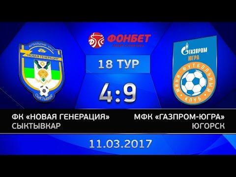 18 тур. Новая генерация - Газпром-ЮГРА. 4:9. Второй матч