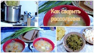 Как приготовить рассольник - пошаговый рецепт рассольника, первые блюдо