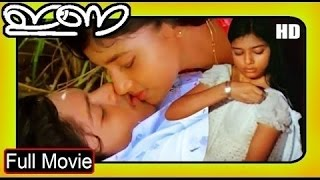 Ina - Ina 1982: Full Malayalam Movie