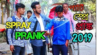 Body Spray prank | Bangla New Prank Video 2019 | BD Funny Entertainment Ltd
