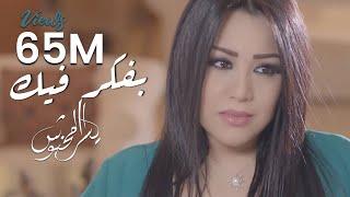 Yosra Mahnouch - Bafakar Fik    يسرا محنوش - بفكر فيك