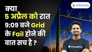 क्या 5 अप्रैल को रात 9:09 बजे Grid के फेल होने की बात सच है ? Let's Know with Ashish Sir