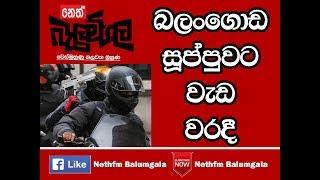 Balumgala - බලංගොඩ සුප්පුවට වැඩ වරදී. - 31st July 2017