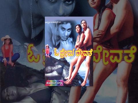 O Prema Devathe - Kannada Full Length Movie video
