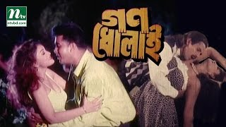Popular Bangla Movie Gono Dholai by  Manna, Shabjan & Mou