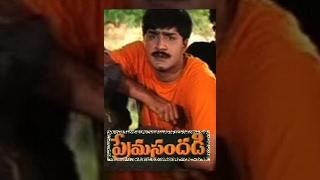 Prema Kavali - Prema Sandadi Telugu Full Comedy Movie || Srikanth, Anjala Zavevi
