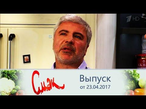 Смак - Гости Сосо иИрина Павлиашвили. Выпуск от22.04.2017