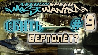 Мифы в NFS: Most Wanted - СБИТЬ ВЕРТОЛЁТ? - #9