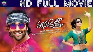 Doosukeltha Full Telugu Movie | Manchu Vishnu  | Lavanya Tripathi | Telugu Full Screen