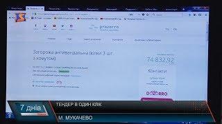 Відеоінструкція: як чиновники Мукачева виграють тендери за кілька хвилин?