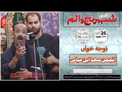 Noha | Sadian-e-Abbas | Shab-e-Ranjh-o-Alam -26th Safar 1441/2019 - Imam Bargah Shuhdah-e-Karbala