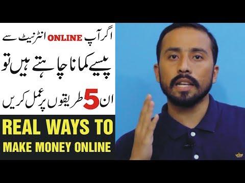 Top 5 Real Ways To Make Money Online  Urdu Hindi Tutorial