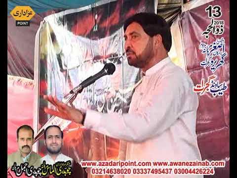 Allama ali nasir talharha Majlis 13 Zilhaj 2018 Gharera Gujrat