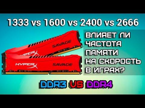 Влияет ли частота оперативной памяти на скорость в играх #2 | DDR3 vs DDR4