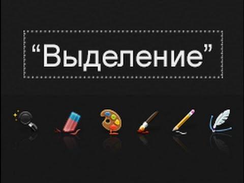 """Инструмент """"Выделение"""" в программе Photoshop"""