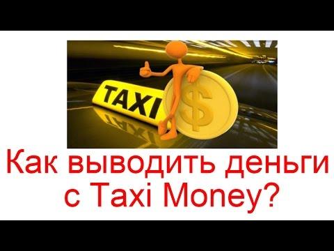 Как выводить деньги с Taxi Money?