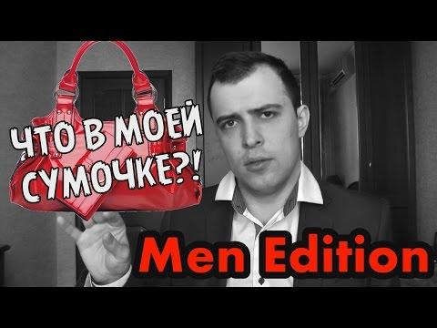 ЧТО В МОЕЙ СУМКЕ    Men Edition