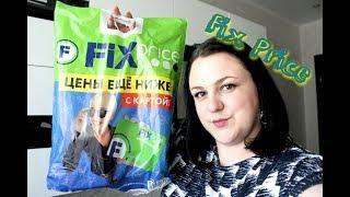 Долгожданные покупки Fix Price | Детские игрушки