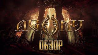 Путешествие по задворкам Ада - Обзор игры Agony (Greed71 Preview)
