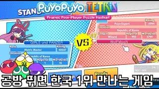 뿌요뿌요 테트리스(Puyo puyo tetris) 랭겜 뛰면 한국 1위 만나는 게임... 18.10.13