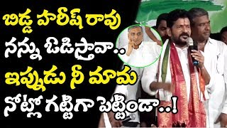 Mp Revanth Reddy Sensational Comments on Mla Harish Rao | Telangana Politics | Top Telugu Media