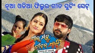 Mal Mahu Jiban Mati | New Odia Film Song Shooting | Sabyasachi And Elina | Release On Ganesh Puja