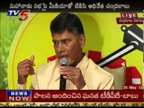 chandrababu naidu talk to media About mahanadu  -TV5