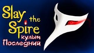 Slay the Spire - Прохождение игры #7   Последний культ