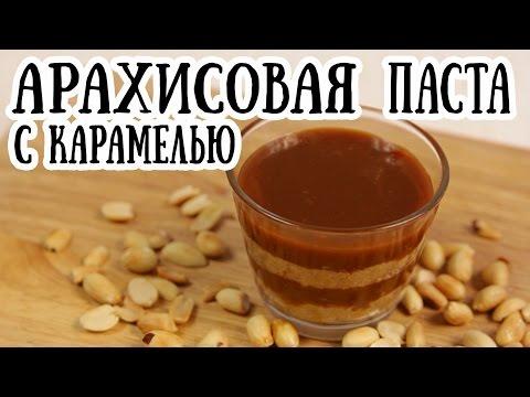 Арахисовая паста с карамелью рецепт [ CookBook | Рецепты ]