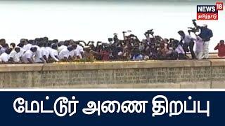 டெல்டா பாசனத்திற்காக மேட்டூர் அணையை திறந்துவைக்கிறார் முதல்வர்-நேரடி காட்சிகள் | Mettur dam opened