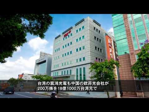 中国の外貨規制で困窮する台湾企業