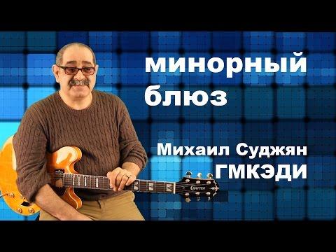 Видео урок: Михаил Суджян - Как играть минорный блюз