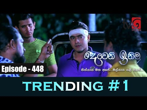 Deweni Inima | Episode 448 24th October 2018