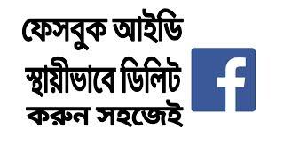 How to permanently ফেসবুক ডিলিট স্থায়ীভাবে delete Facebook account IQBAL TECH