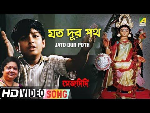 Jato Dur Poth | যত দূর পথ | Mejdidi | Bengali Movie Song | Srabani Sen
