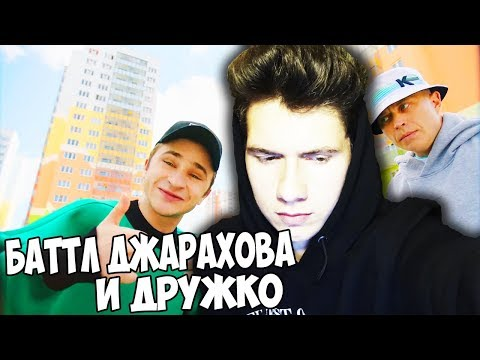 Эльдар Джарахов feat Дружко — ПОЕЗД ХАЙПА | РЕАКЦИЯ НА НОВЫЙ КЛИП