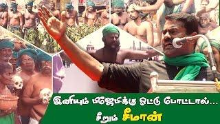 இனியும் பிஜேபி-க்கு ஓட்டு போட்டால்... சீறும் சீமான் | Seeman Blasts BJP | TN farmers Protest | NEET
