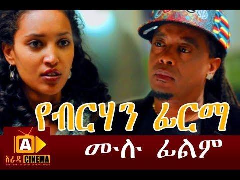 የብርሃን ፊርማ - Yeberehan Firma Ethiopian Movie  2017
