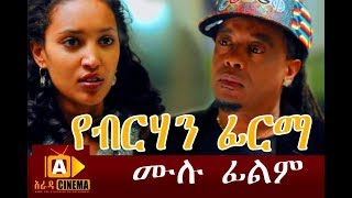 የብርሃን ፊርማ - Yeberehan Firma Ethiopian Movie  2017