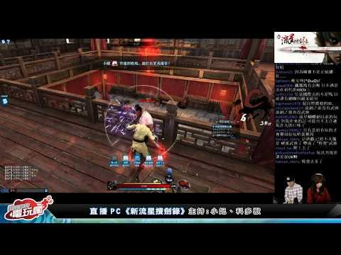 台灣-巴哈姆特電玩瘋(直播)-20171221 《新流星搜劍錄》冷兵器格鬥 靠著拳腳殺出一條血路