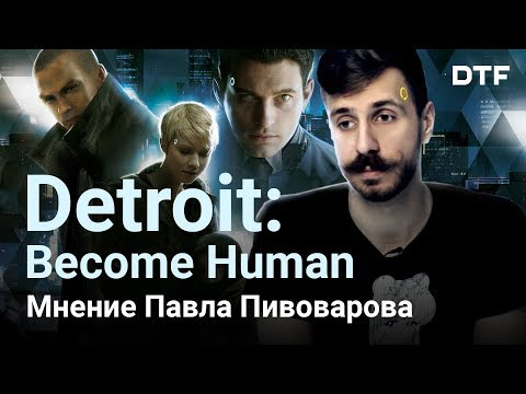 Обзор Detroit: Become Human — не верю!