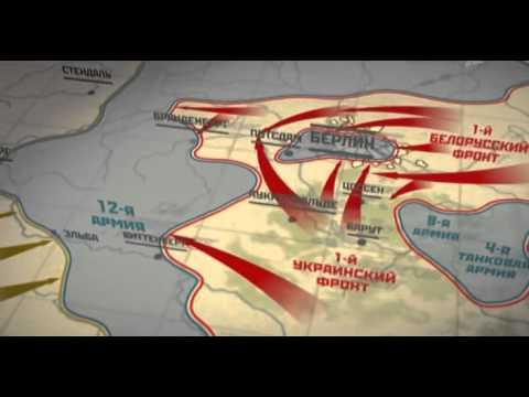 Часть 17 Битва за Берлин