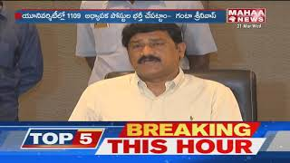 AP Minister Ganta Srinivasa Rao Speaks To Media -  Mahaa News - netivaarthalu.com