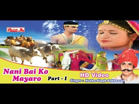 Nani Bai Ko Mayaro Part - I |Rajasthani Movies  Films